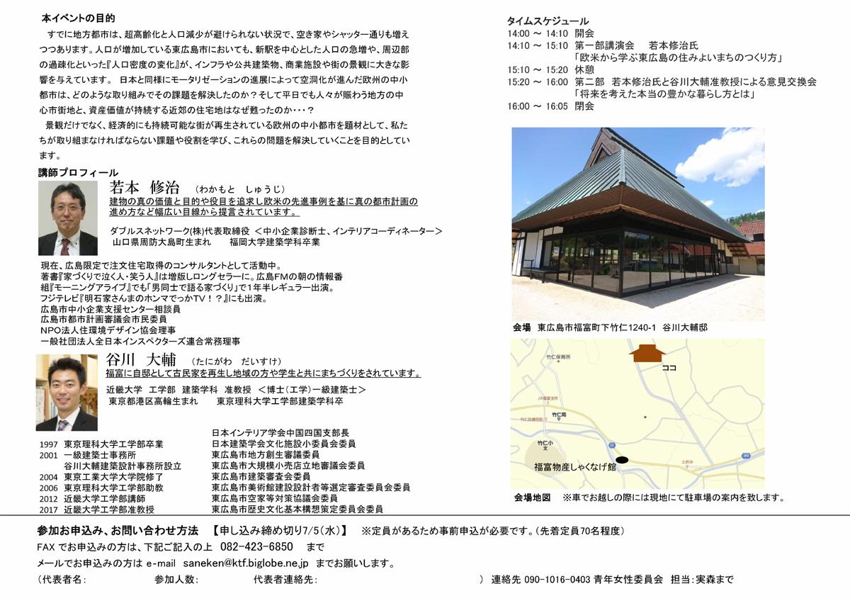 170705建築士会東広島支部イベントチラシ2
