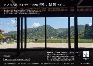 170705建築士会東広島支部イベントチラシ1